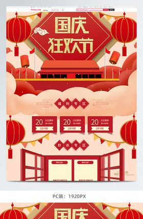 国庆狂欢节特惠商品售卖淘宝首页