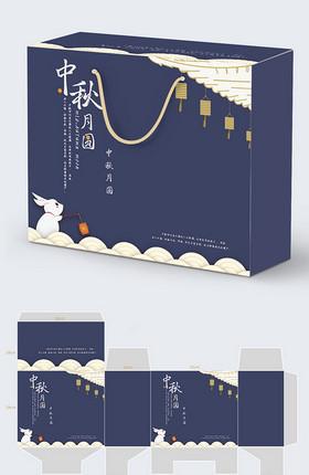 中秋节卡通月饼礼盒包装设计纸袋伴手礼