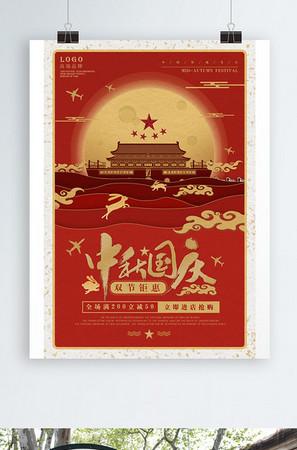 中秋国庆红色海报
