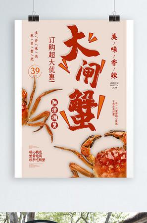 简约红色蟹字中秋大闸蟹海报