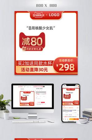 国庆双11红色促销化妆美容电商直通车模板800*800(主图)