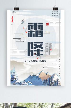 创意水墨中国风水彩霜降海报