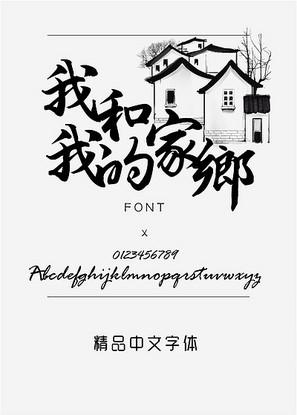 古风书法字体