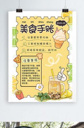 卡通美食手账奶茶海报