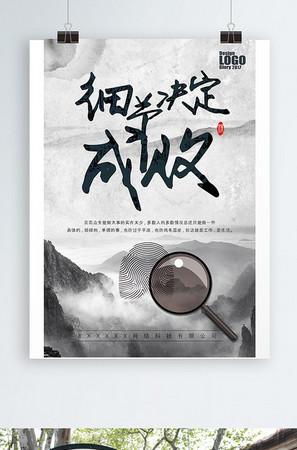 创意中国风书法企业文化标语励志海报