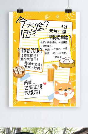 卡通美食手账日志海报