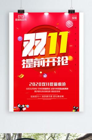 大气红色双十一提前购 双十一促销海报