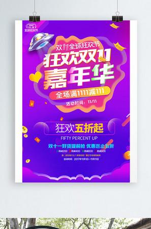 流行渐变双十一周年庆盛典促销海报