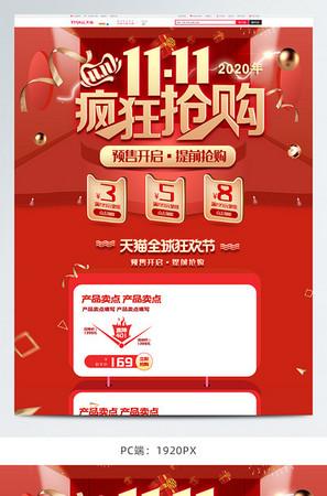 双11红色时尚简约首页活动页面电脑端1920 px
