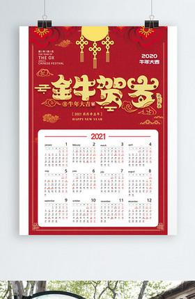 红色大气2021新年日历海报