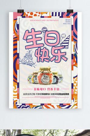 生日快乐可爱糖果美食食品海报设计