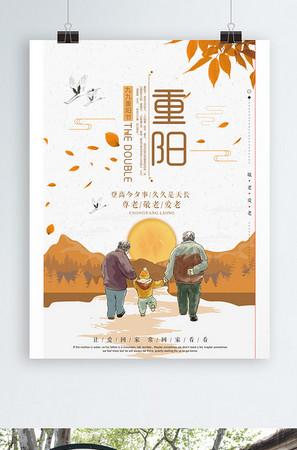 简约卡通重阳节尊老爱幼创意海报