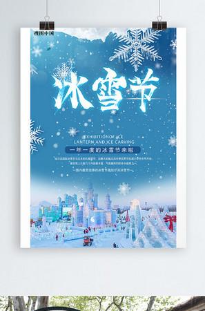 蓝色冰雪节旅行海报