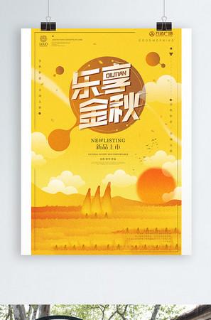 创意字体风格乐享金秋双十一海报设计
