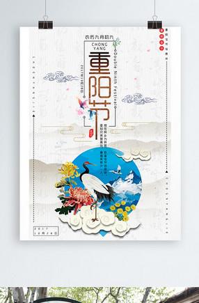 重阳节海报设计源文件