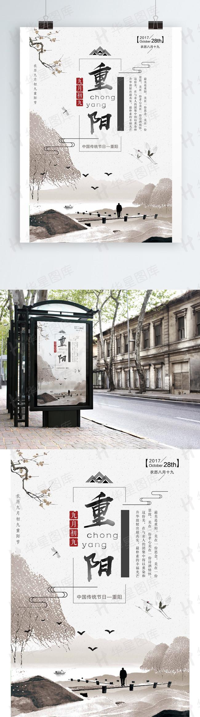 中国风登高望远重阳节海报