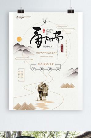 中国风简约重阳节宣传海报