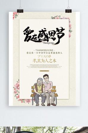 小清新感恩节海报