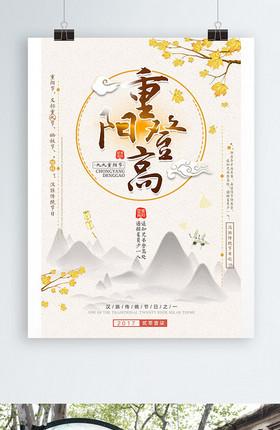 中国风重阳登高重阳节海报