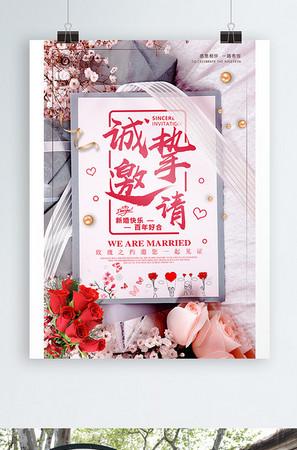 小清新情人节贺卡婚庆婚礼邀请函海报