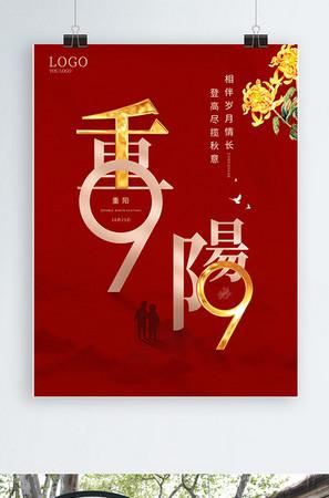 红色创意九九重阳节登高赏菊敬老海报