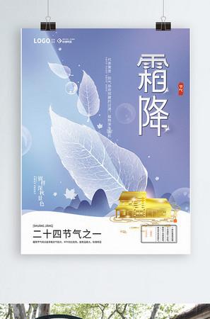 手绘清新羽毛文艺霜降节气海报