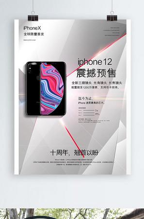 白色科技手机促销海报