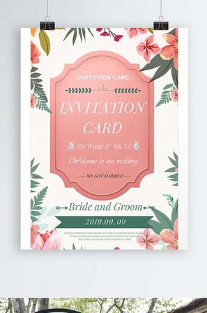 简单的插图花卉婚礼邀请海报