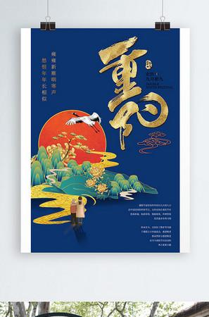 重阳节登高望远老人蓝色国潮风海报
