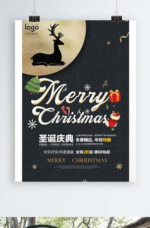 创意黑金圣诞节平安夜新品促销橱窗海报