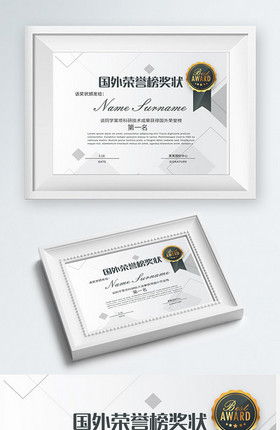 外国学院荣誉奖状毕业证矢量模板