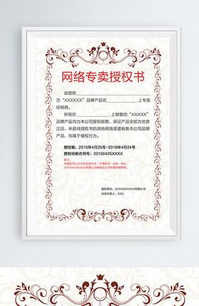 欧式边框网络专卖授权证书