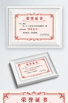 企业表彰优秀员工荣誉证书模板