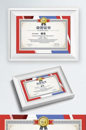 矢量企业表彰荣誉证书模板
