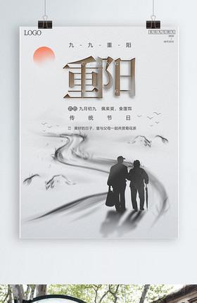 简约大气水墨地产传统佳节重阳节敬老海报