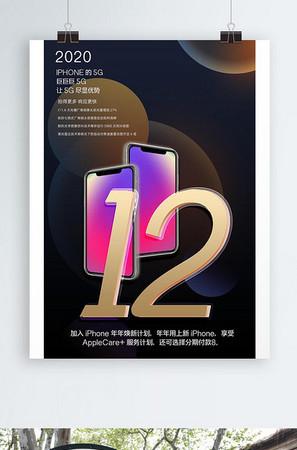 简约科技苹果iPhone12手机海报