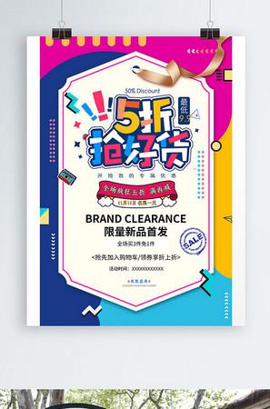 气波卡通炫彩天猫双十一疯狂购物节海报