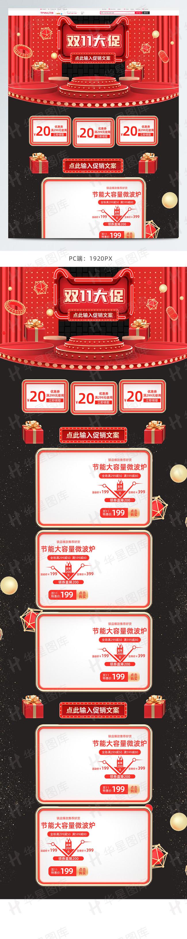 红色黑金c4d双11全球狂欢节电商首页电脑版1920 px