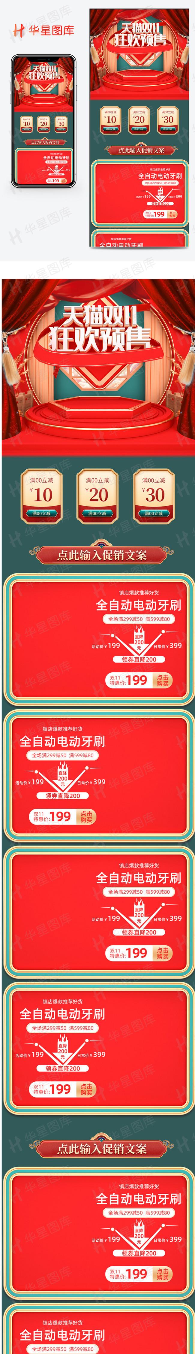 红色大气国潮风中国风双11预售c4d电商首页手机版750 px