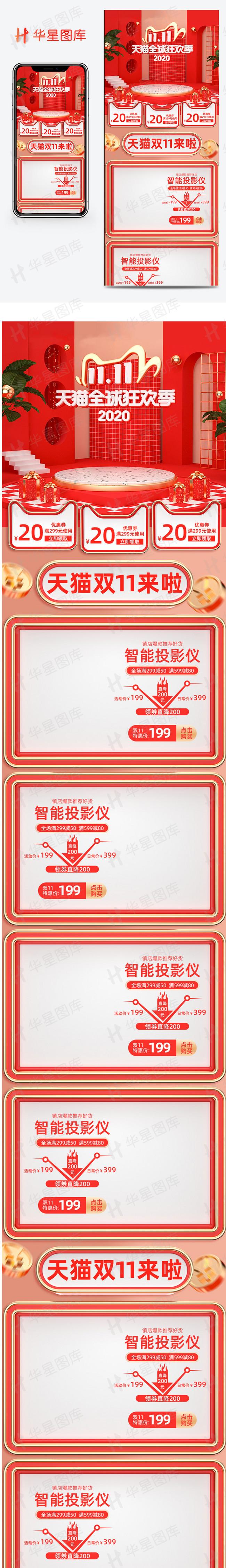 红色c4d双11全球狂欢节电商首页手机版750 px