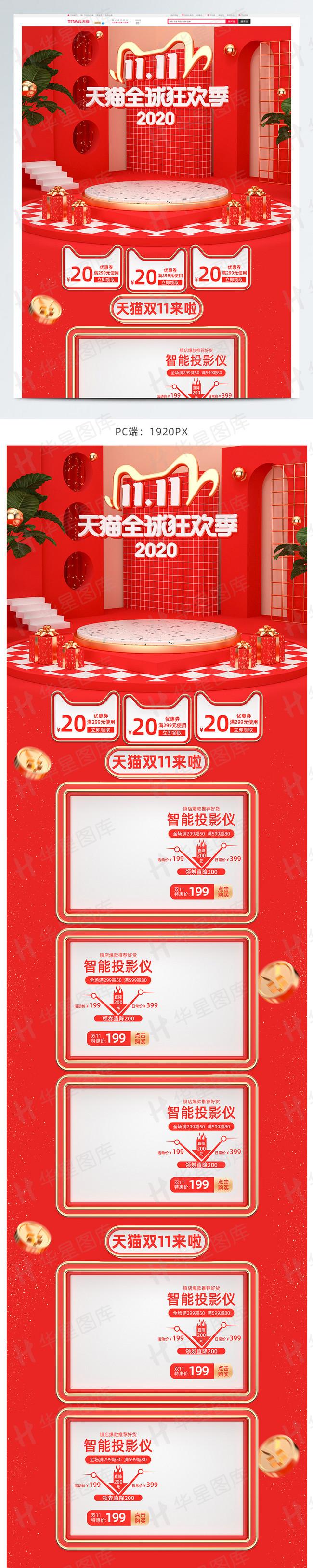 红色c4d双11全球狂欢节电商首页电脑版1920 px