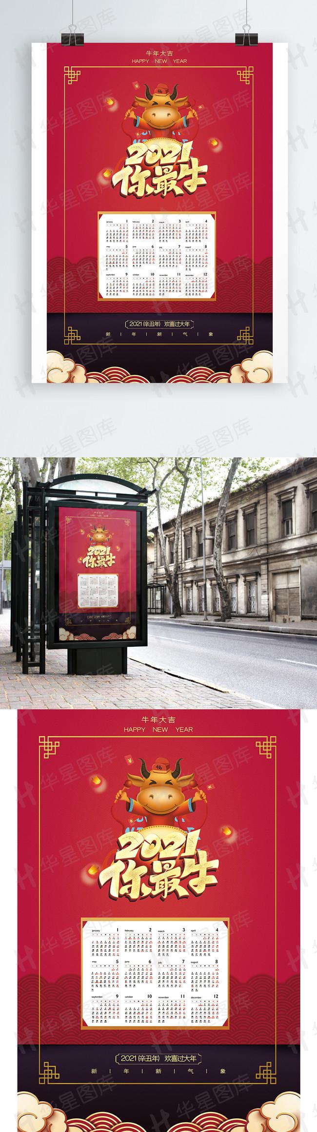 大气简洁2021年历海报