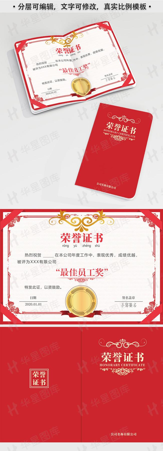 企业表彰荣誉证书模板