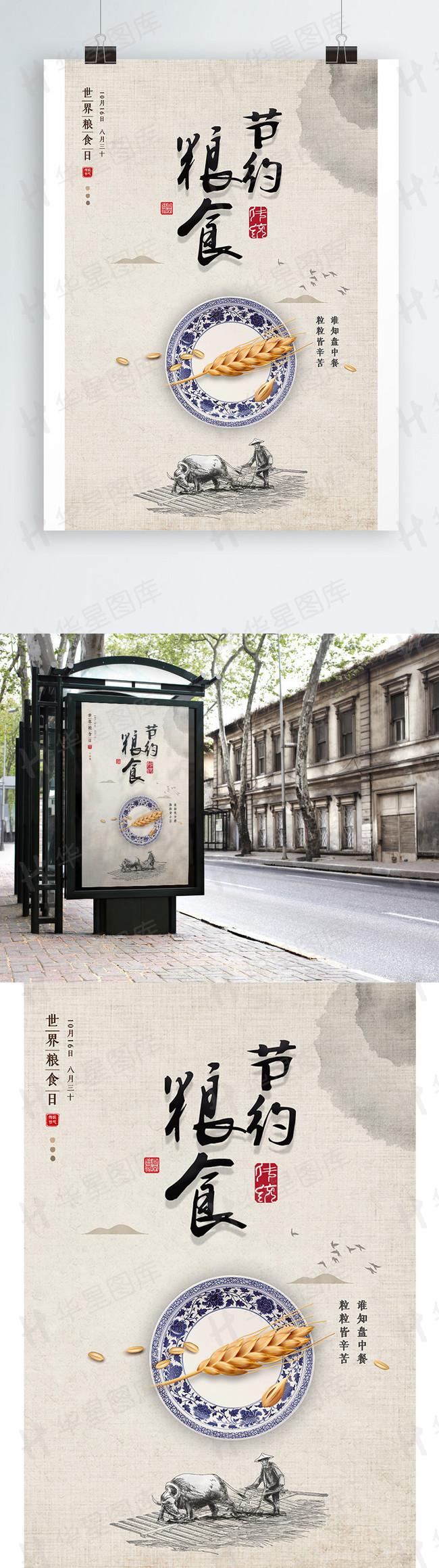中国风简约世界粮食日海报