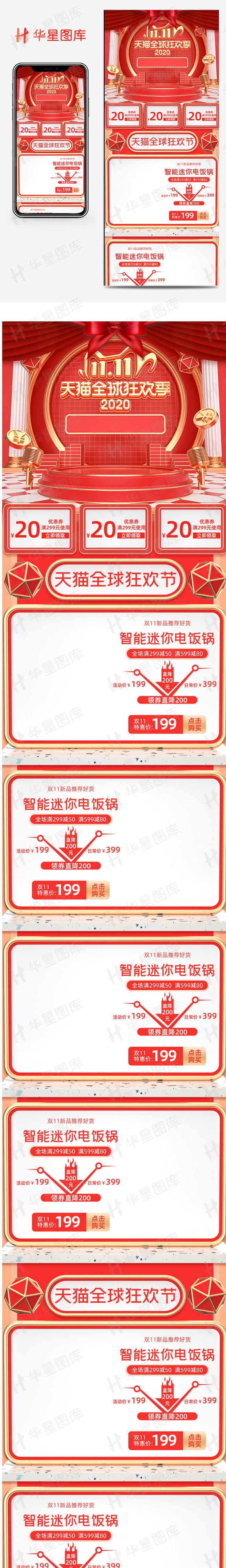 红色大理石c4d双11全球狂欢节电商首页手机版750 px