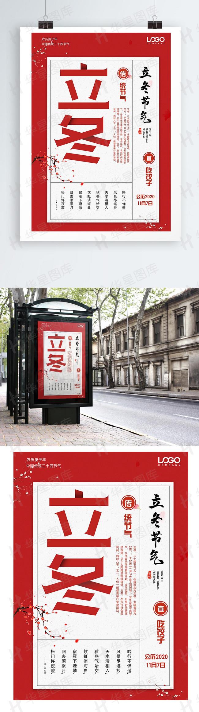 原创简约创意复古红色日历立冬节气海报设计