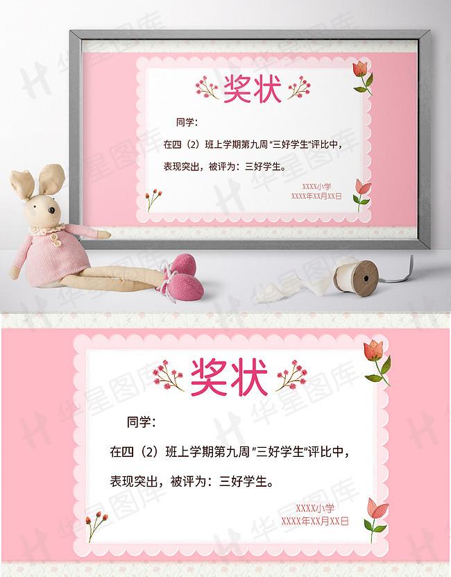 粉色卡通小清新三好学生奖状