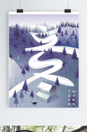 原创手绘二十四节气立冬创意宣传