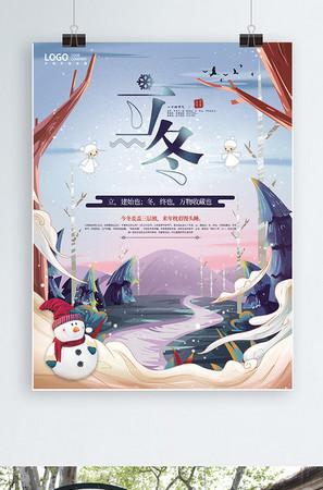 手绘文艺清新立冬节气海报