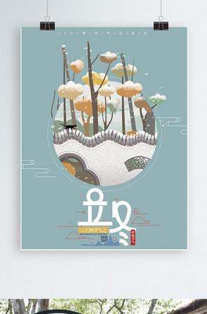 立冬海报二十四节气原创手绘插画配图海报